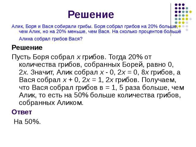 Решение Алик, Боря и Вася собирали грибы. Боря собрал грибов на 20% больше, ч...