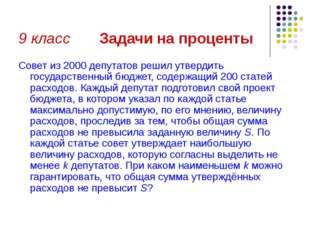 9 класс Задачи на проценты Совет из 2000 депутатов решил утвердить государств