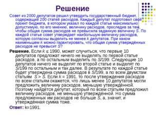 Решение Совет из 2000 депутатов решил утвердить государственный бюджет, содер