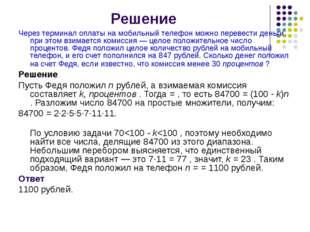 Решение Через терминал оплаты на мобильный телефон можно перевести деньги, пр