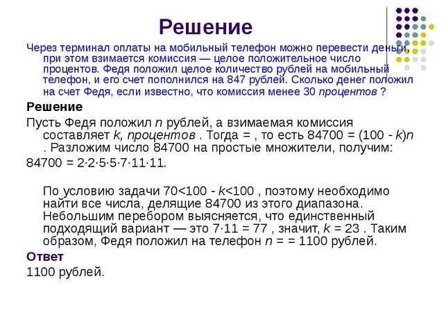 Решение Через терминал оплаты на мобильный телефон можно перевести деньги, пр...