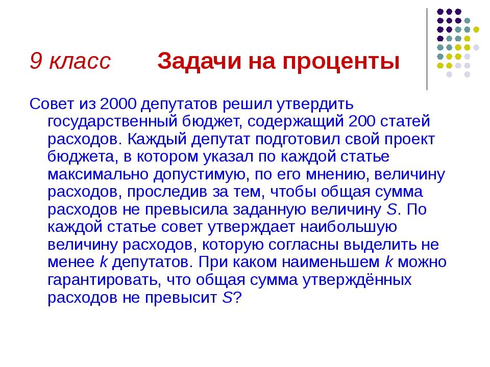9 класс Задачи на проценты Совет из 2000 депутатов решил утвердить государств...