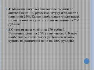 4) Магазин закупает цветочные горшки по оптовой цене 130 рублей за штуку и пр