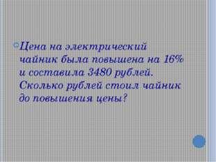 Цена на электрический чайник была повышена на 16% и составила 3480 рублей. Ск
