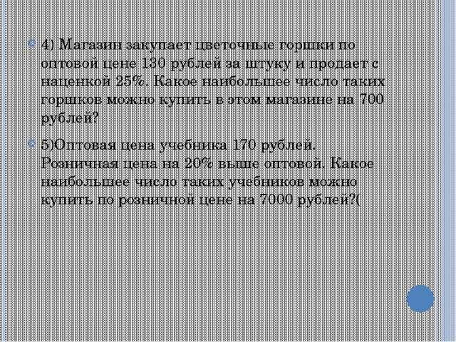 4) Магазин закупает цветочные горшки по оптовой цене 130 рублей за штуку и пр...