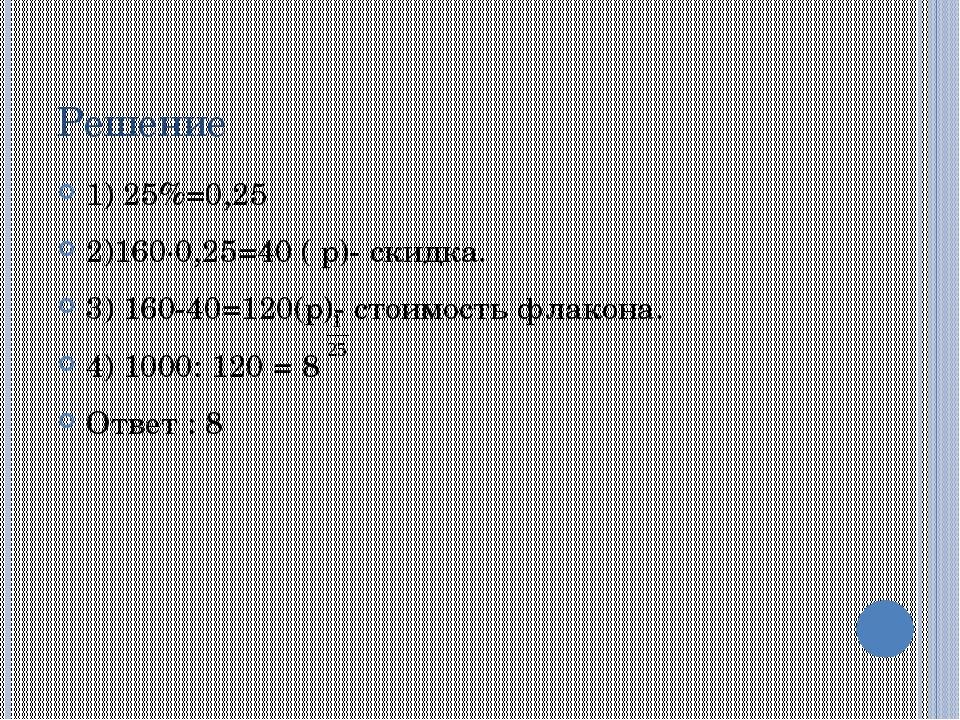Решение 1) 25%=0,25 2)160∙0,25=40 ( р)- скидка. 3) 160-40=120(р)- стоимость ф...