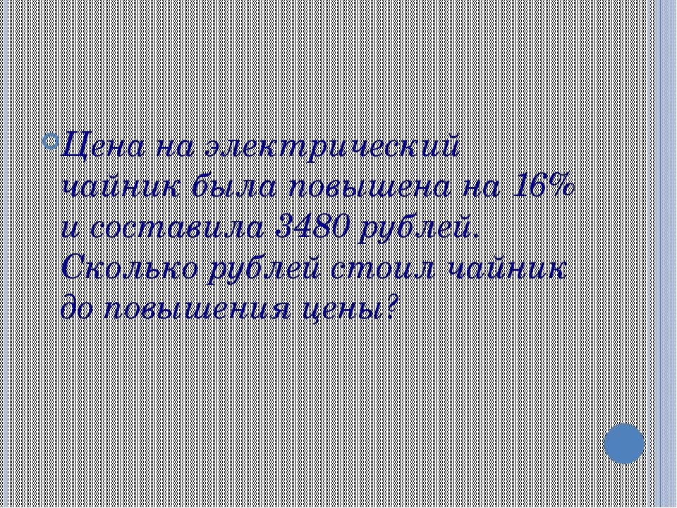 Цена на электрический чайник была повышена на 16% и составила 3480 рублей. Ск...