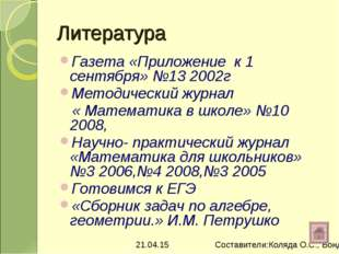 Литература Газета «Приложение к 1 сентября» №13 2002г Методический журнал « М