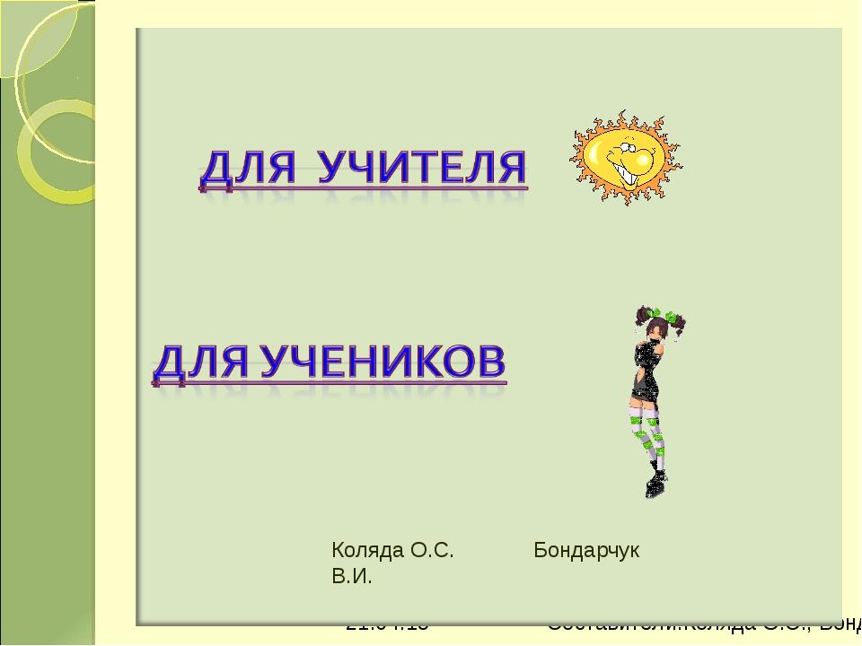 Коляда О.С. Бондарчук В.И.