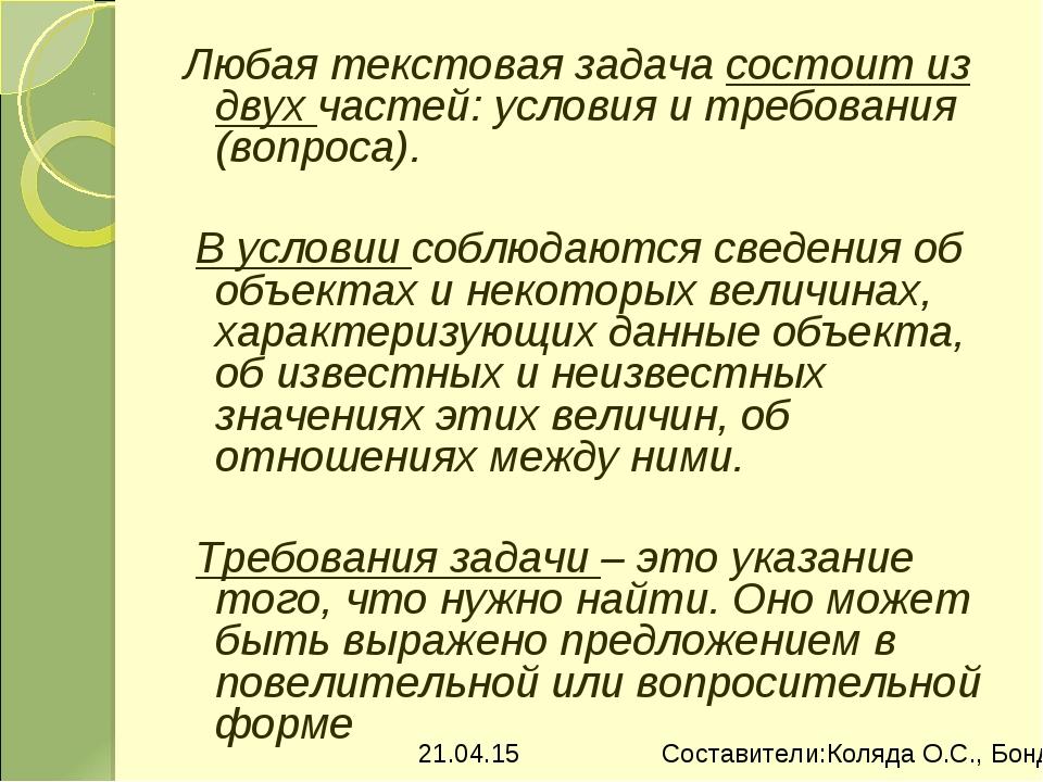 Любая текстовая задача состоит из двух частей: условия и требования (вопроса)...