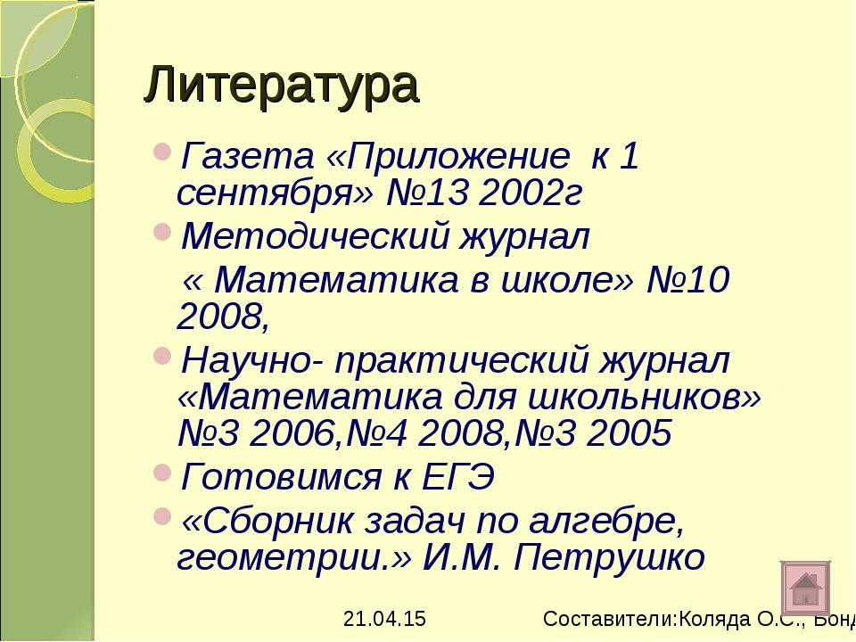 Литература Газета «Приложение к 1 сентября» №13 2002г Методический журнал « М...