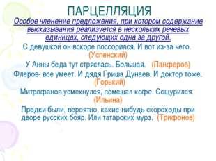ПАРЦЕЛЛЯЦИЯ Особое членение предложения, при котором содержание высказывания