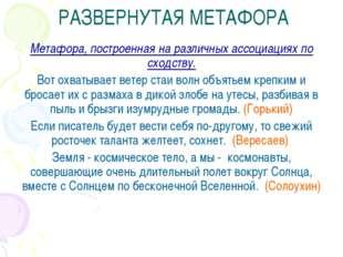 РАЗВЕРНУТАЯ МЕТАФОРА Метафора, построенная на различных ассоциациях по сходс