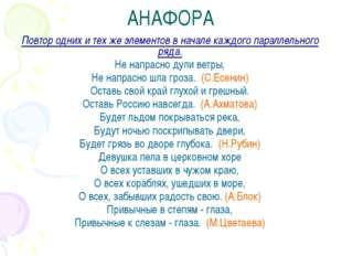 АНАФОРА Повтор одних и тех же элементов в начале каждого параллельного ряда.