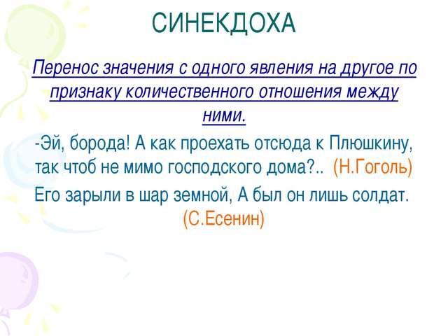 Эпиграф белинского к разделу морфология 5 класс учебник львов львова