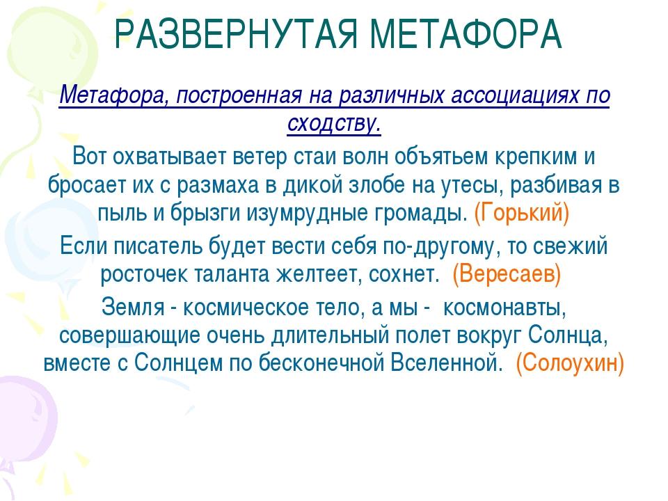 РАЗВЕРНУТАЯ МЕТАФОРА Метафора, построенная на различных ассоциациях по сходс...