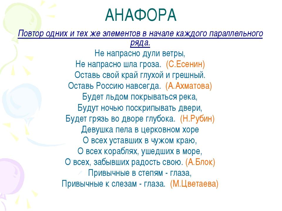 АНАФОРА Повтор одних и тех же элементов в начале каждого параллельного ряда....