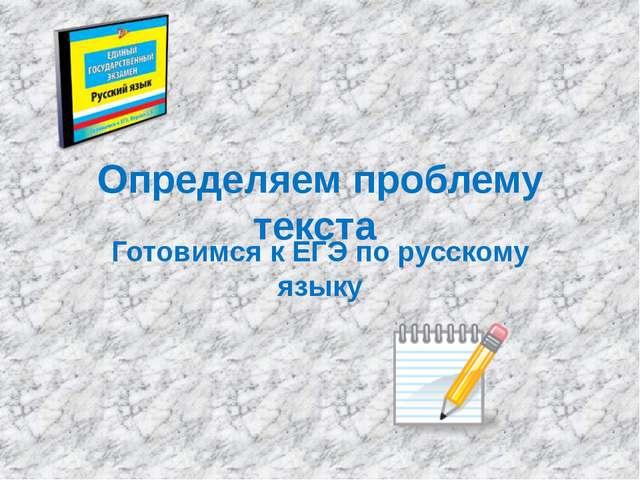 Гдз по русскому языку за 10 11 класс н.г.гольцова и.в шамшин м.а.мищерина 2018г работать щас