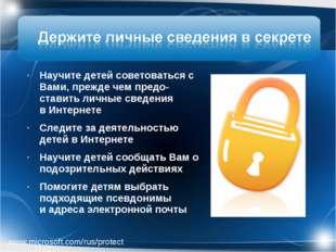 Научите детей советоваться с Вами, прежде чем предо-ставить личные сведения в