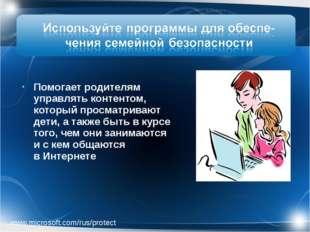 Помогает родителям управлять контентом, который просматривают дети, а также