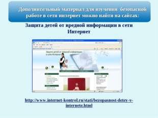 Защита детей от вредной информации в сети Интернет http://www.internet-kontro