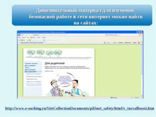 http://www.e-eaching.ru/SiteCollectionDocuments/pil/inet_safety/html/v_turval
