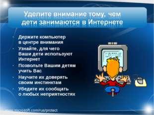 Держите компьютер в центре внимания Узнайте, для чего Ваши дети используют Ин