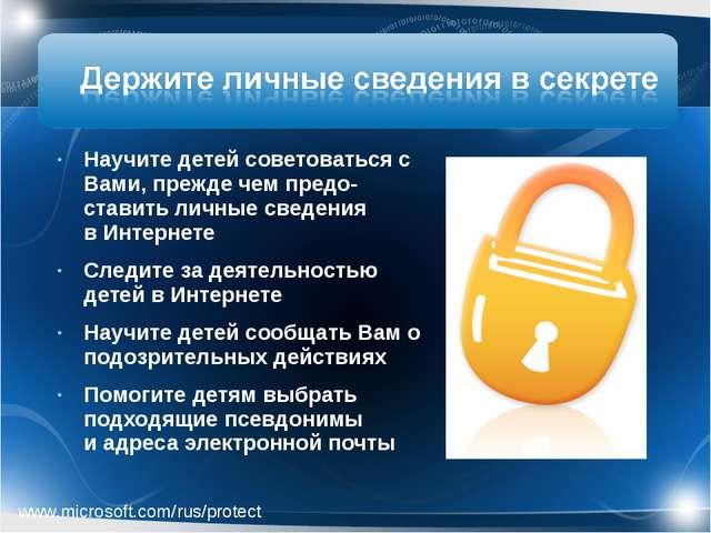 Научите детей советоваться с Вами, прежде чем предо-ставить личные сведения в...