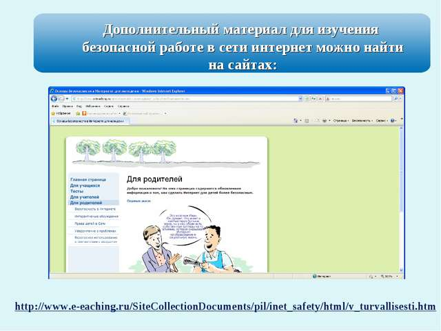 http://www.e-eaching.ru/SiteCollectionDocuments/pil/inet_safety/html/v_turval...
