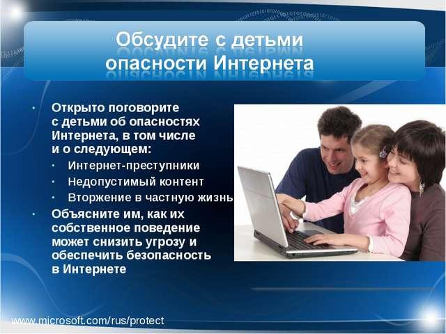 Открыто поговорите с детьми об опасностях Интернета, в том числе и о следующе...