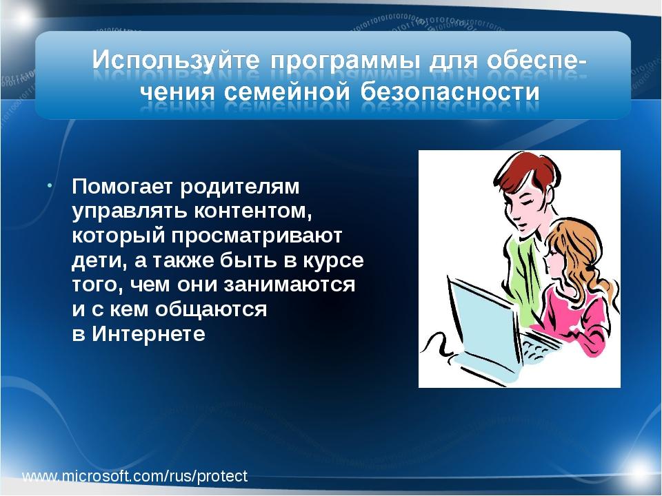 Помогает родителям управлять контентом, который просматривают дети, а также...