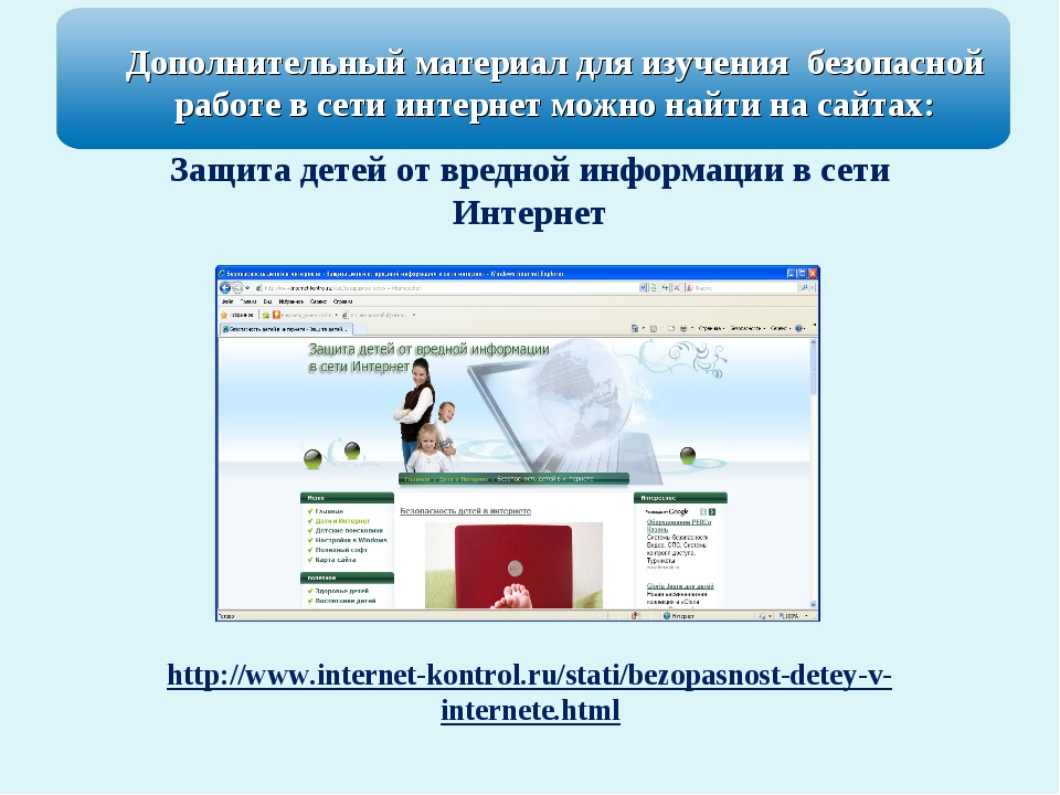 Защита детей от вредной информации в сети Интернет http://www.internet-kontro...