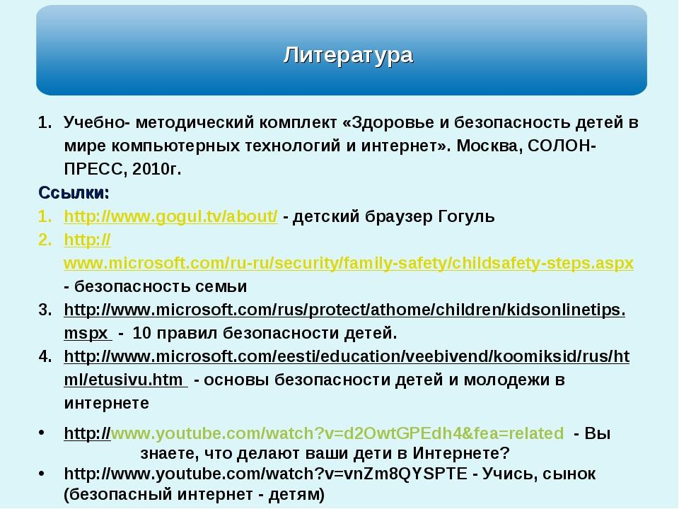 Учебно- методический комплект «Здоровье и безопасность детей в мире компьюте...