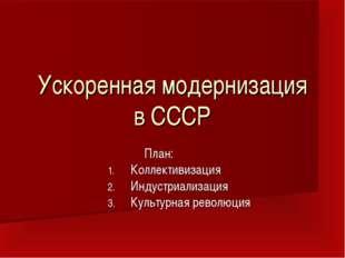 Ускоренная модернизация в СССР План: Коллективизация Индустриализация Культур