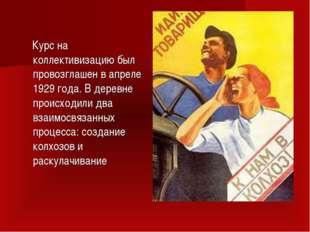Курс на коллективизацию был провозглашен в апреле 1929 года. В деревне проис