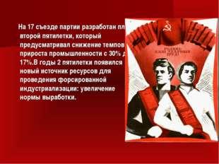 На 17 съезде партии разработан план второй пятилетки, который предусматривал