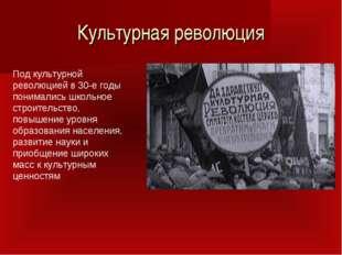 Культурная революция Под культурной революцией в 30-е годы понимались школьно