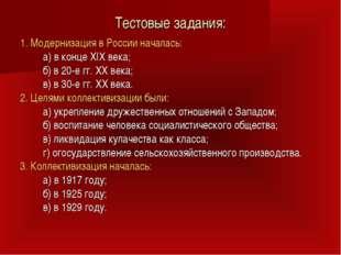 Тестовые задания: 1. Модернизация в России началась: а) в конце XIX века; б
