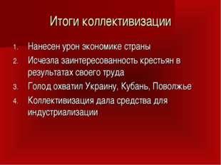 Итоги коллективизации Нанесен урон экономике страны Исчезла заинтересованност