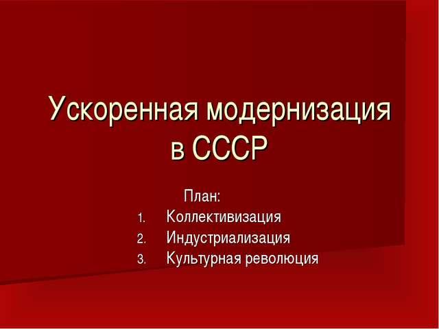 Ускоренная модернизация в СССР План: Коллективизация Индустриализация Культур...