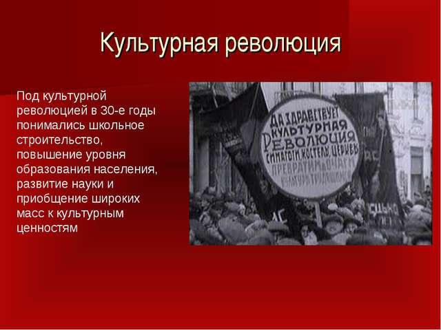 Культурная революция Под культурной революцией в 30-е годы понимались школьно...