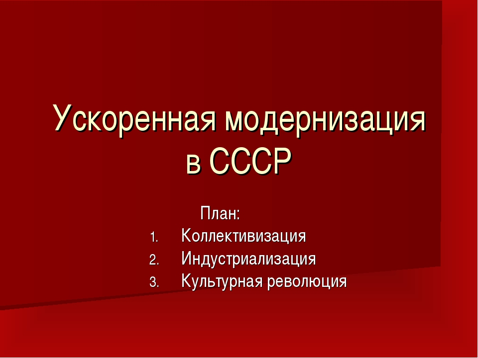 Тест по истории россии загладин 11 класс коллективизация народного хозяйства