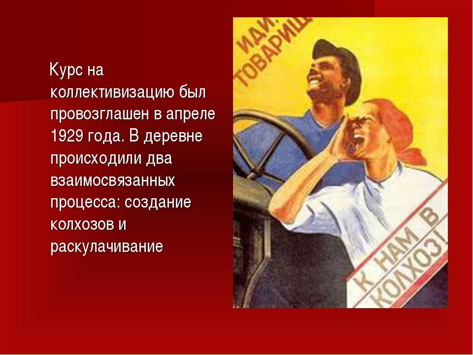 Курс на коллективизацию был провозглашен в апреле 1929 года. В деревне проис...