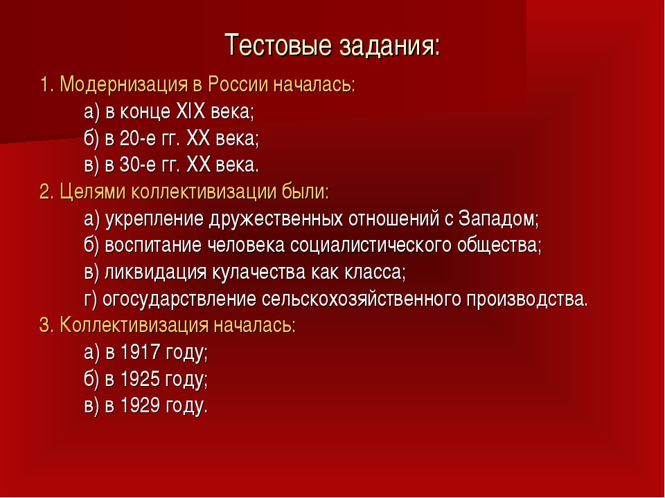 Тестовые задания: 1. Модернизация в России началась: а) в конце XIX века; б...