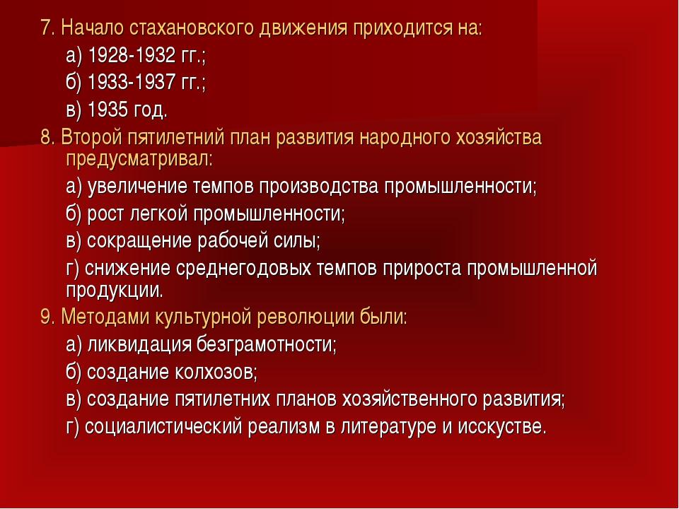 7. Начало стахановского движения приходится на: а) 1928-1932 гг.; б) 1933-1...