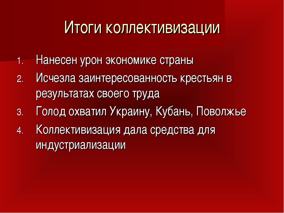 Итоги коллективизации Нанесен урон экономике страны Исчезла заинтересованност...