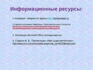 Информационные ресурсы: 1.Анимация найдена по адресу:http://fantasyflash.ru 2