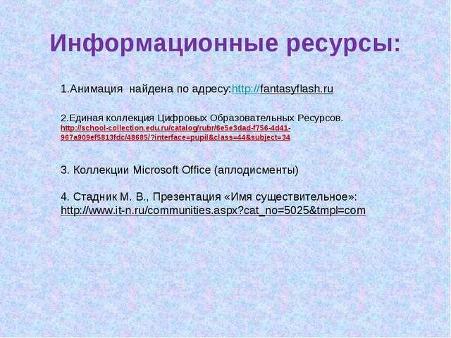 Информационные ресурсы: 1.Анимация найдена по адресу:http://fantasyflash.ru 2...