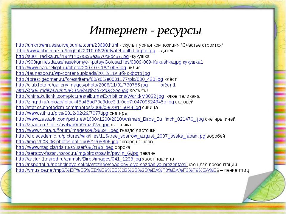 "http://unknownrussia.livejournal.com/23688.html - скульптурная композиция ""С..."