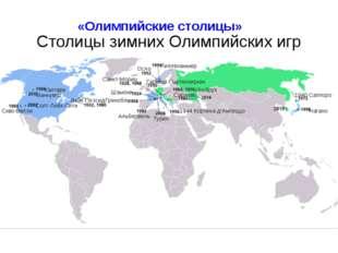 Столицы зимних Олимпийских игр Шамони Санкт-Мориц Лейк-Плэсид Гармиш-Партенки